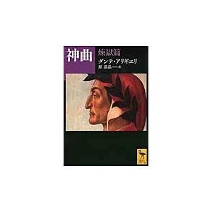 神曲 煉獄篇/ダンテ・アリギエーリ