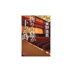 祈りの幕が下りる時/東野圭吾の関連商品2