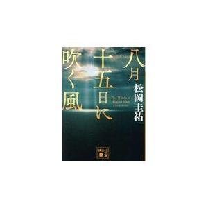 八月十五日に吹く風/松岡圭祐の関連商品4
