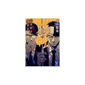 出版社名:講談社 著者名:柴田勝家 シリーズ名:講談社タイガ 発行年月:2018年04月 キーワード...