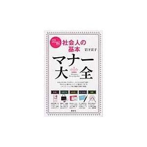 図解社会人の基本マナー大全/岩下宣子