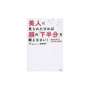 出版社名:講談社 著者名:是枝伸子 シリーズ名:講談社の実用book 発行年月:2015年11月 キ...