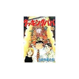 出版社名:講談社 著者名:うえやまとち シリーズ名:モーニングKC 発行年月:2011年07月 キー...