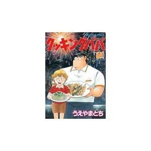 出版社名:講談社 著者名:うえやまとち シリーズ名:モーニングKC 発行年月:2012年08月 キー...