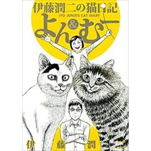 伊藤潤二の猫日記よん&むー/伊藤潤二 Honya Club.com PayPayモール店