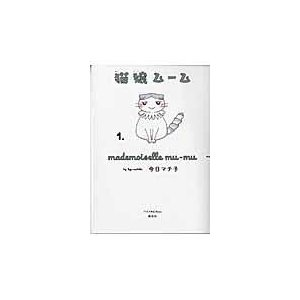 猫嬢ムーム 1/今日マチ子