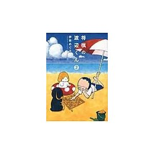 将棋の渡辺くん 2/伊奈めぐみ