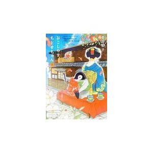 おこしやす、ちとせちゃん 2/夏目靫子 Honya Club.com PayPayモール店