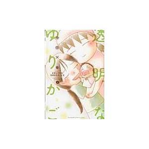 出版社名:講談社 著者名:沖田×華 シリーズ名:KC Kiss 発行年月:2015年10月 キーワー...