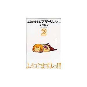 出版社名:講談社 著者名:久保保久 シリーズ名:イブニングKC 発行年月:2008年10月 キーワー...