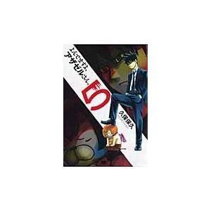出版社名:講談社 著者名:久保保久 シリーズ名:イブニングKC 発行年月:2010年09月 キーワー...