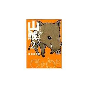 出版社名:講談社 著者名:岡本健太郎 シリーズ名:イブニングKC 発行年月:2012年07月 キーワ...