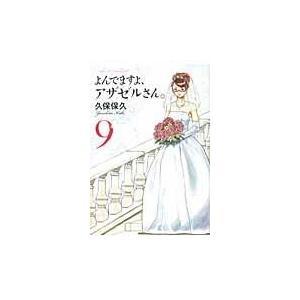 出版社名:講談社 著者名:久保保久 シリーズ名:イブニングKC 発行年月:2013年03月 キーワー...