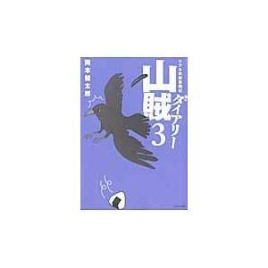 出版社名:講談社 著者名:岡本健太郎 シリーズ名:イブニングKC 発行年月:2013年03月 キーワ...