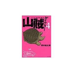 出版社名:講談社 著者名:岡本健太郎 シリーズ名:イブニングKC 発行年月:2013年11月 キーワ...