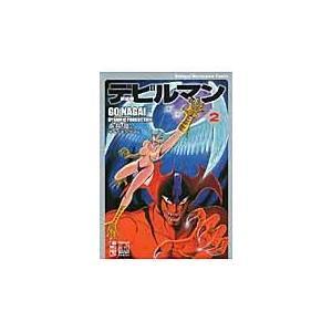 デビルマン 2 新装版/永井豪 honyaclubbook