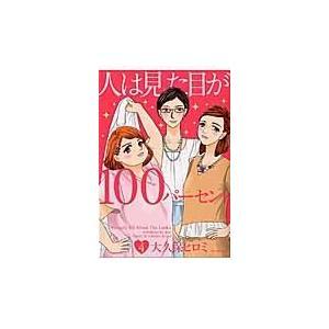 出版社名:講談社 著者名:大久保ヒロミ シリーズ名:KCデラックス BE LOVE 発行年月:201...