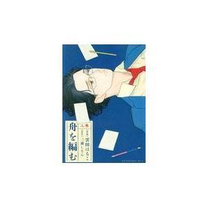 出版社名:講談社 著者名:雲田はるこ、三浦しをん シリーズ名:KCx ITAN 発行年月:2017年...