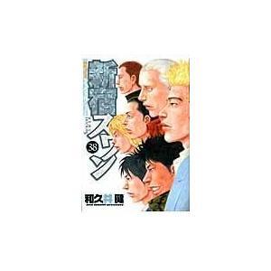 出版社名:講談社 著者名:和久井健 シリーズ名:ヤングマガジンKC 発行年月:2013年12月 キー...