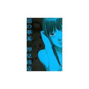 出版社名:講談社 著者名:押見修造 シリーズ名:少年マガジンコミックス 発行年月:2012年01月 ...