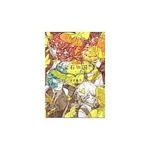 出版社名:講談社 著者名:市川春子 シリーズ名:アフタヌーンKC 発行年月:2015年11月 キーワ...