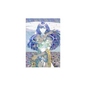 出版社名:講談社 著者名:市川春子 シリーズ名:アフタヌーンKC 発行年月:2017年05月 キーワ...
