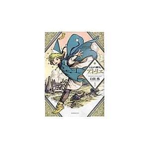 出版社名:講談社 著者名:白浜鴎 シリーズ名:モーニングKC 発行年月:2017年01月 キーワード...