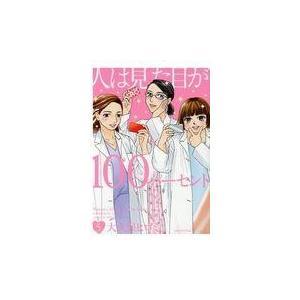 出版社名:講談社 著者名:大久保ヒロミ シリーズ名:KCデラックス BE LOVE 4315 発行年...
