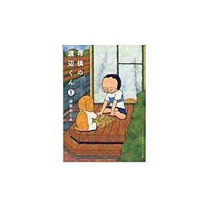 将棋の渡辺くん 1/伊奈めぐみ