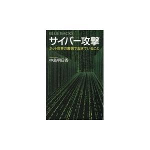サイバー攻撃/中島明日香|Honya Club.com PayPayモール店