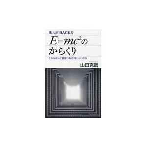 E=mc2のからくり/山田克哉 honyaclubbook