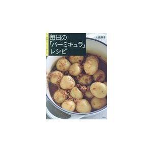 毎日の「バーミキュラ」レシピ/大庭英子
