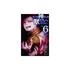 出版社名:講談社 著者名:めいびい シリーズ名:少年マガジンKC 発行年月:2017年09月 キーワ...