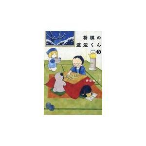 将棋の渡辺くん 3/伊奈めぐみ