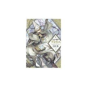 出版社名:講談社 著者名:白浜鴎 シリーズ名:モーニングKC 発行年月:2018年02月 キーワード...