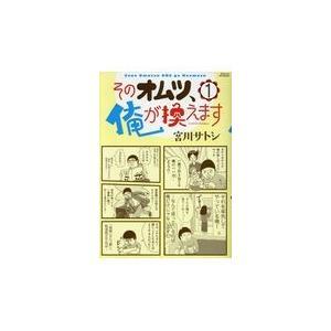 出版社名:講談社 著者名:宮川サトシ シリーズ名:ワイドKC モーニング 発行年月:2018年03月...
