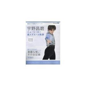 宇野昌磨 ニューヒーロー銀メダルへの軌跡の関連商品4