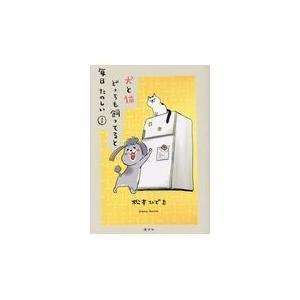 犬と猫どっちも飼ってると毎日たのしい 1/松本ひで吉 Honya Club.com PayPayモール店