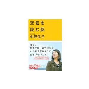 空気を読む脳/中野信子