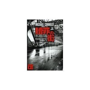 贖罪の街 上/マイクル・コナリー|honyaclubbook