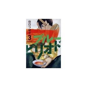 出版社名:講談社 著者名:山口つばさ シリーズ名:アフタヌーンKC 発行年月:2018年08月 キー...