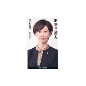 刑事弁護人/亀石倫子