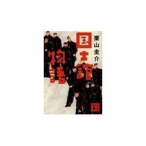 出版社名:講談社 著者名:栗山圭介 シリーズ名:講談社文庫 発行年月:2018年08月 キーワード:...