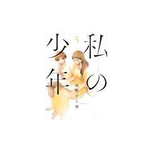 出版社名:講談社 著者名:高野ひと深 シリーズ名:ヤングマガジンKC 発行年月:2018年11月 キ...