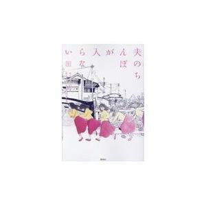 出版社名:講談社 著者名:こだま、ゴトウユキコ シリーズ名:ヤングマガジンKC 発行年月:2018年...