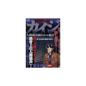 出版社名:講談社 著者名:福本伸行 シリーズ名:講談社プラチナコミックス 発行年月:2018年09月...