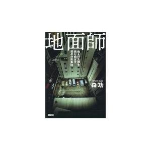 地面師/森功