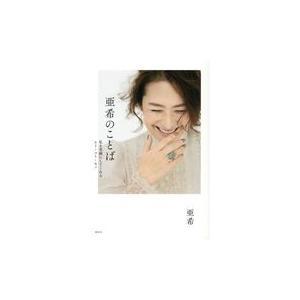 出版社名:講談社 著者名:亜希 発行年月:2018年10月 キーワード:アキ ノ コトバ、アキ