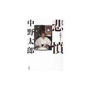 悲憤/中野太郎|honyaclubbook