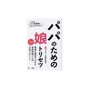 パパのための娘トリセツ/小野寺敦子